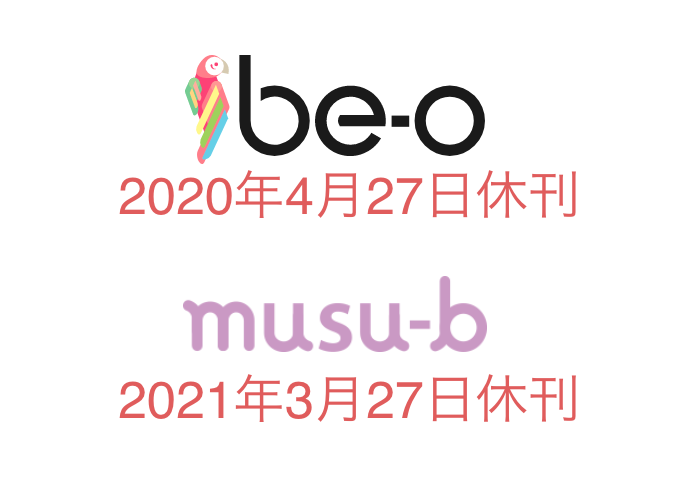 沖縄の2大フリーペーパー(be-o・musu-b)が休刊